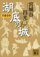『呉越春秋 湖底の城 四』の電子書籍