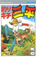 釣りキチ三平(49)