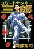 エリートヤンキー三郎(24)