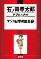 [無料版]マンガ日本の歴史(1)