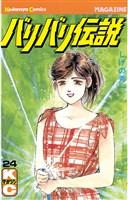バリバリ伝説(24)