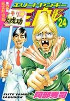 エリートヤンキー三郎 第2部 風雲野望編(24)