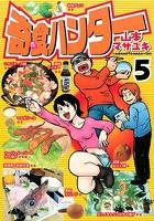 奇食ハンター(5)