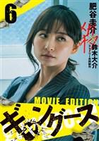 ギャングース MOVIE EDITION(6)