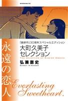 『島耕作』30周年スペシャルエディション 大町久美子セレクション 永遠の恋人