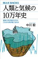 『人類と気候の10万年史 過去に何が起きたのか、これから何が起こるのか』の電子書籍