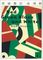 赤緑黒白 Red Green Black and White