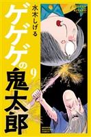 ゲゲゲの鬼太郎(9)