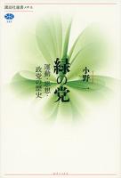 緑の党 運動・思想・政党の歴史