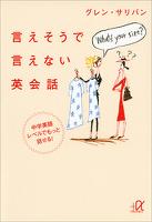 『言えそうで言えない英会話 中学英語レベルでもっと話せる!』の電子書籍