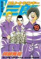 エリートヤンキー三郎 第2部 風雲野望編(19)