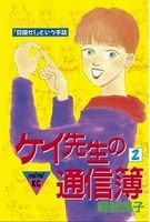 ケイ先生の通信簿(2)