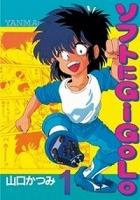 ソフトにGiGoLo(1)