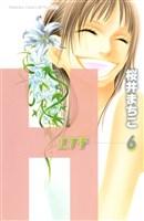 H-エイチ-(6)