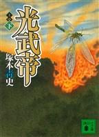 『光武帝(下)』の電子書籍