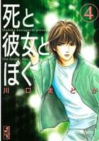 死と彼女とぼく(4)