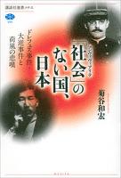「社会」のない国、日本 ドレフュス事件・大逆事件と荷風の悲嘆