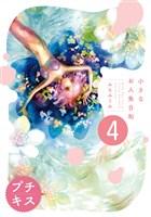 小さなお人魚日和(4)(プチキス)