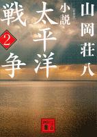 新装版 小説太平洋戦争 (2)