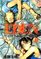 [無料版]EDEN(1)