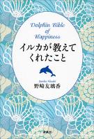 イルカが教えてくれたこと Dolphin Bible of Happiness