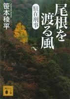 『駐在刑事 尾根を渡る風』の電子書籍