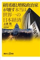 『経団連と増税政治家が壊す本当は世界一の日本経済』の電子書籍