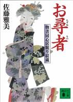 お尋者 物書同心居眠り紋蔵(四)