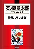 快傑ハリマオ(4)