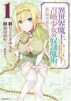 異世界魔王と召喚少女の奴隷魔術 【コミック】(1)