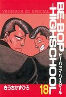 BE-BOP-HIGHSCHOOL(18)