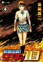 緊急出動! SENRi119(4)