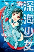 深海少女(2)