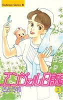 エンジェル日誌(1)