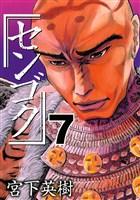 センゴク(7)
