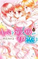 キミと最後の初恋を 分冊版(9) キセキ