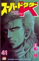 スーパードクターK(41)