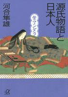 源氏物語と日本人 紫マンダラ