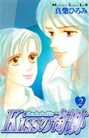 Kissの奇跡(2)