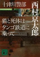 『十津川警部 猫と死体はタンゴ鉄道に乗って』の電子書籍