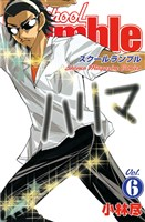 School Rumble(6)