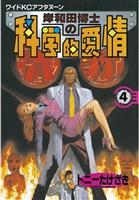 岸和田博士の科学的愛情(4)