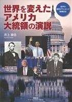 世界を変えたアメリカ大統領の演説【CDなし】