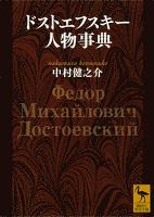 ドストエフスキー人物事典