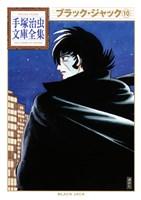 ブラック・ジャック 手塚治虫文庫全集(10)