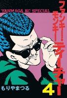 ファンキー・モンキーティーチャー(4)