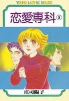 恋愛専科(3)