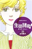 生徒諸君! 最終章・旅立ち(23)