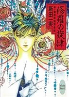 修羅の旋律 新・霊感探偵倶楽部(5)