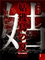 姑獲鳥の夏(1)【電子百鬼夜行】